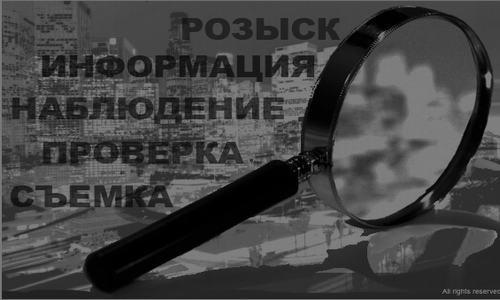 Услуги детектива стоимость
